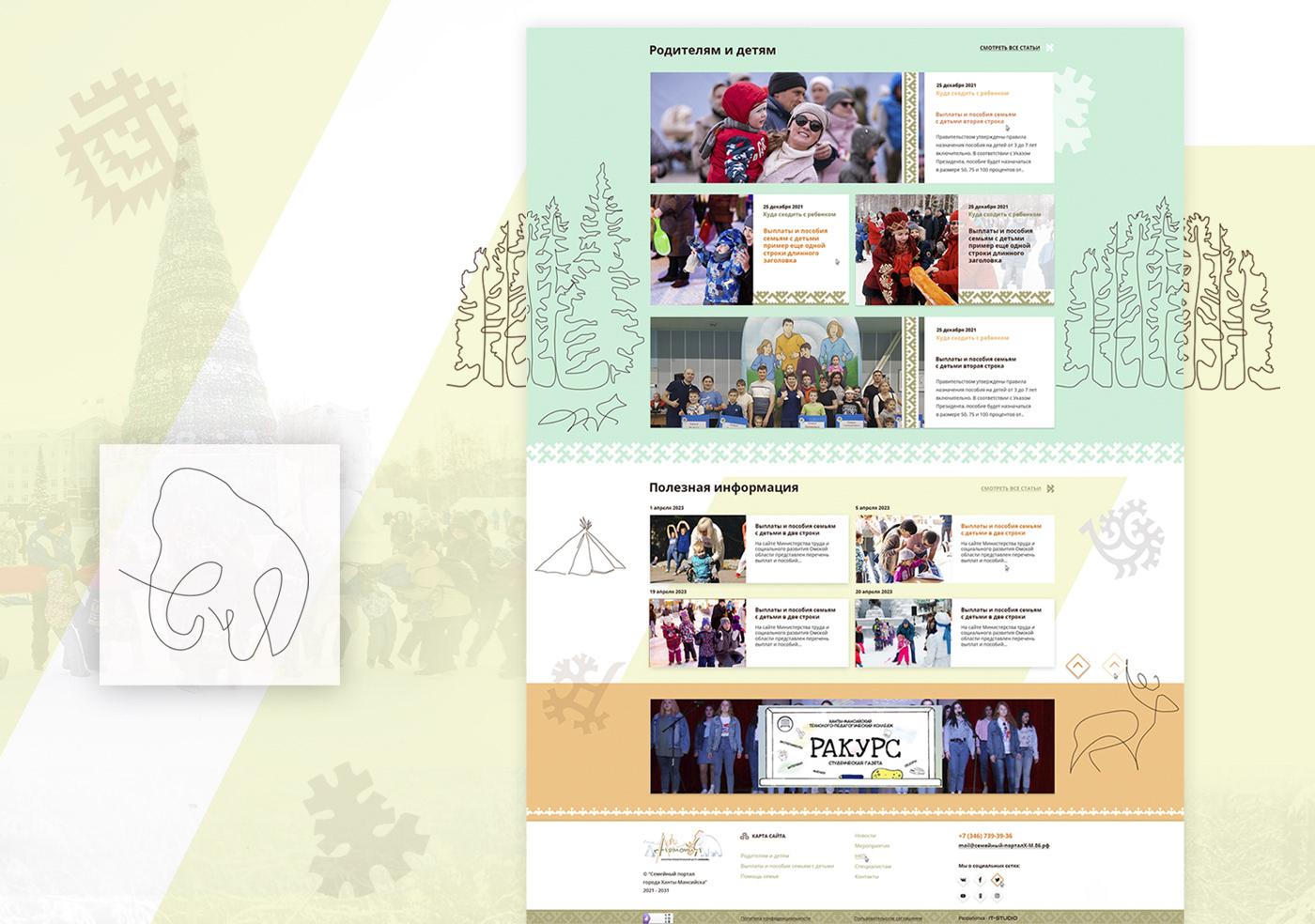 children family kids ui design UI/UX Web Design  дизайн сайта официальный сайт портал семья