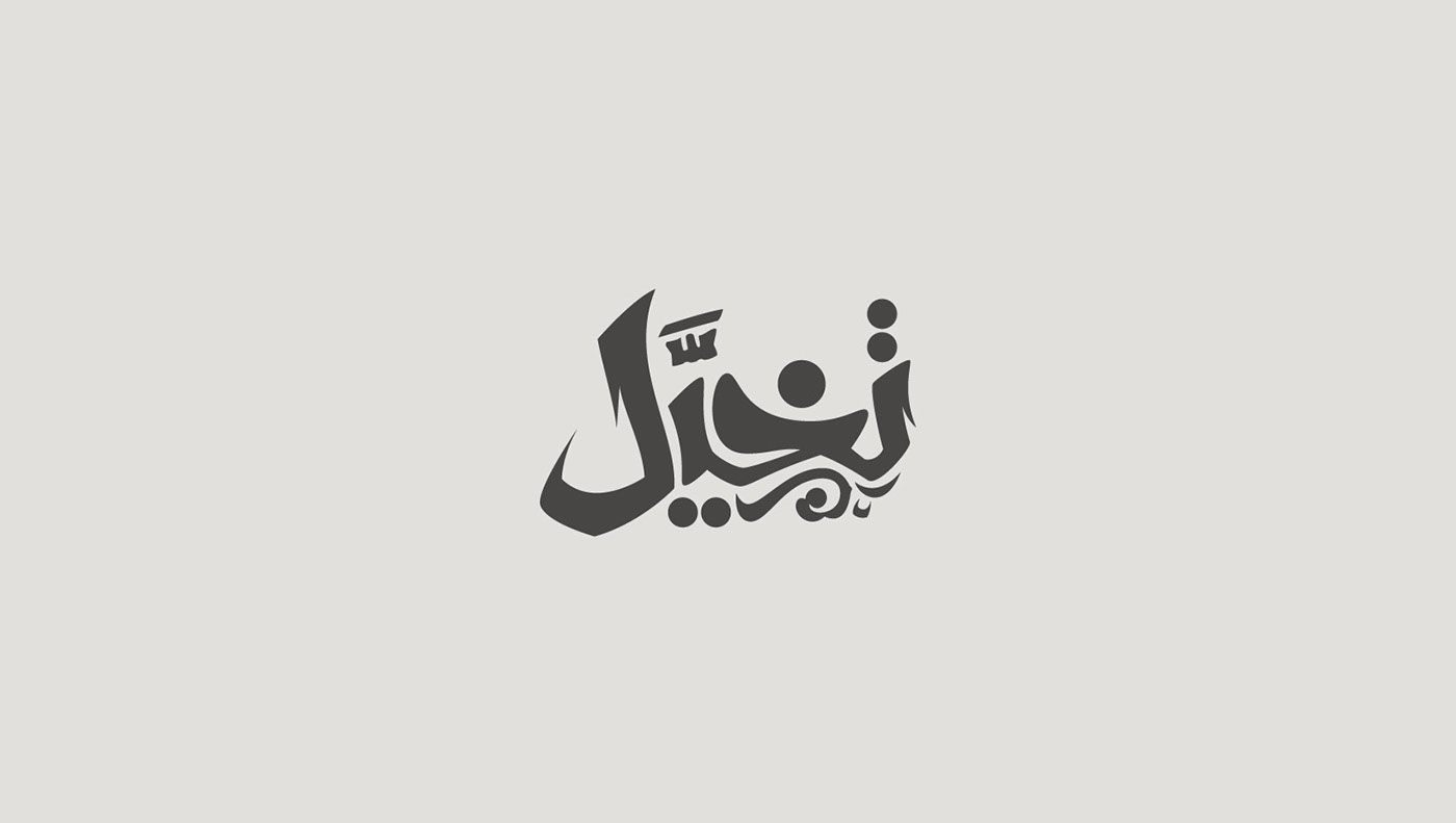 Arabic logos i on behance Calligraphy logo