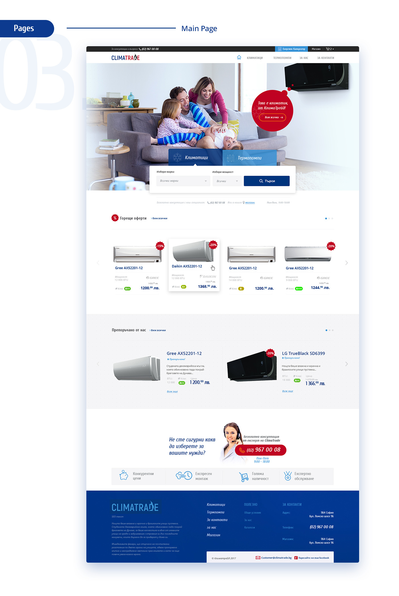 air conditioners AC heating pump bulgarian user interface Web Design