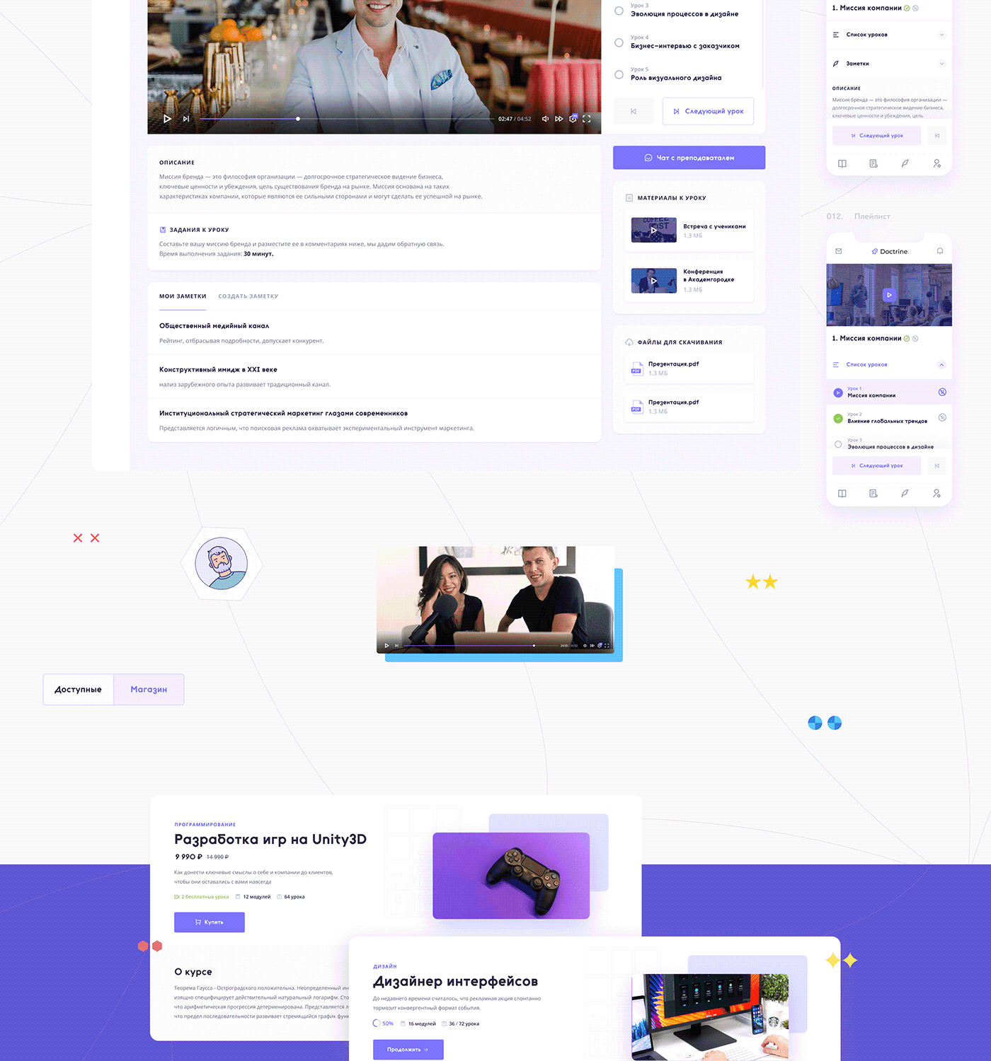 Player, Media, Video, Sound, Music, Lesson, Chat, Notes, Write, Attach, Flatonica, UI Kit, UI, UX