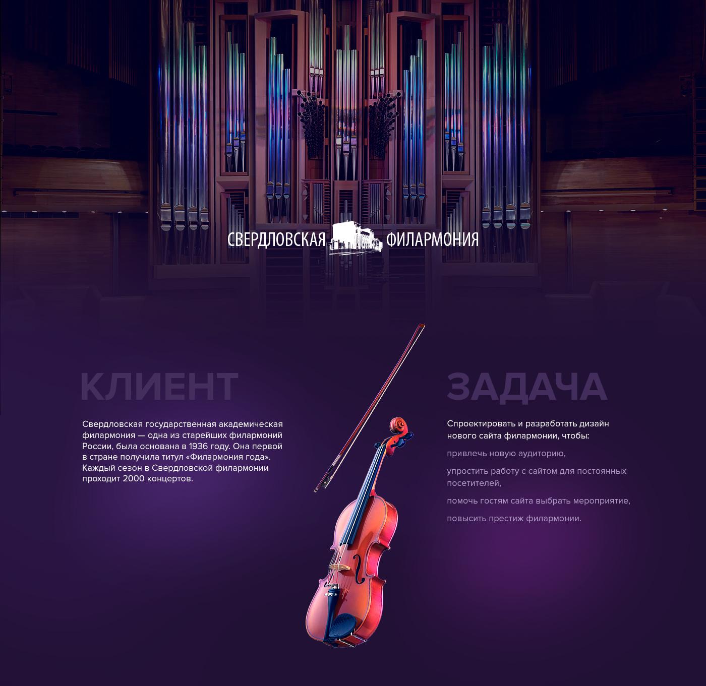 jetstyle,philharmonic,music,UI,ux,culture,Classical
