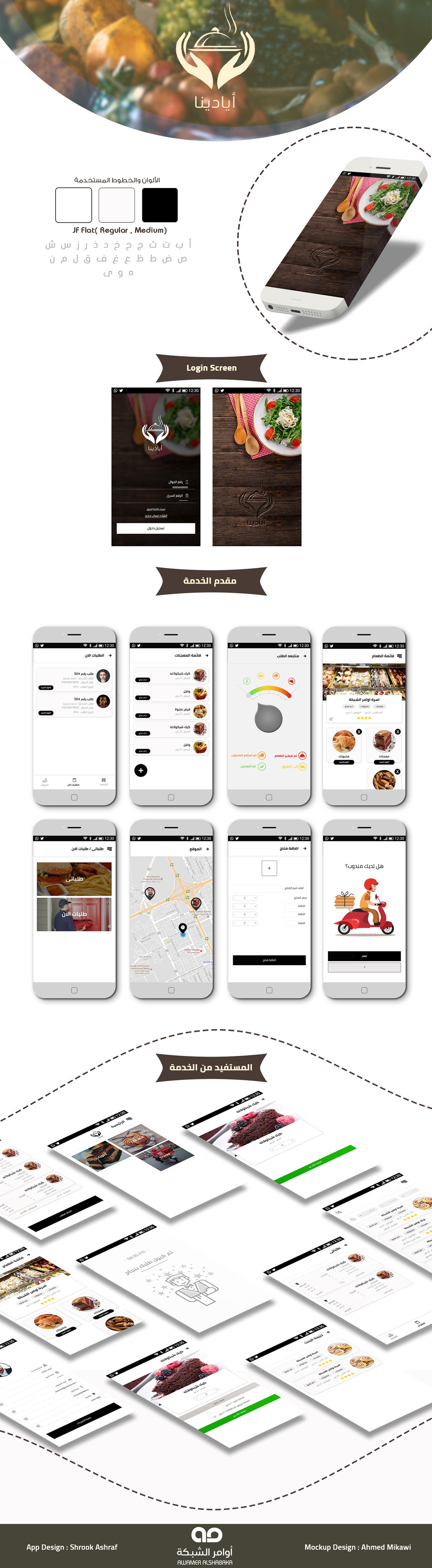 UI ux mobile app Food  Mobile app