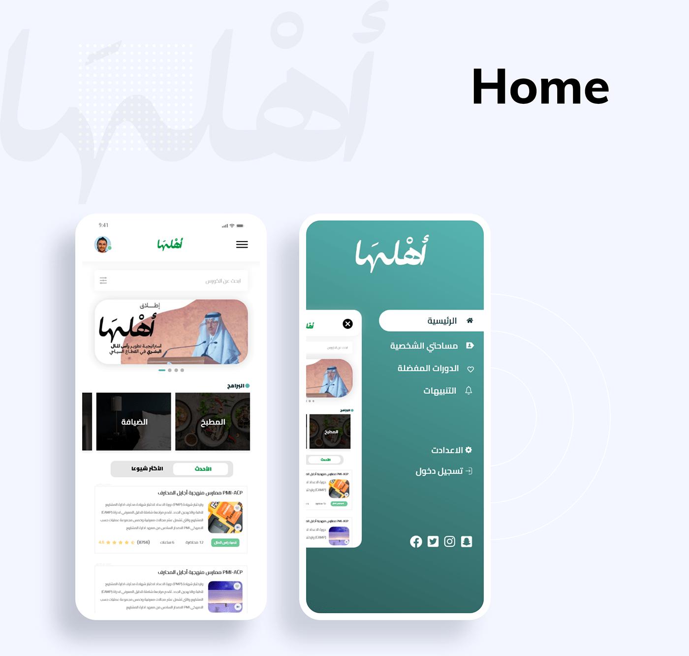 E-learning App egypt Interface KSA mobile Mobile app Saudi ui design user experience ux
