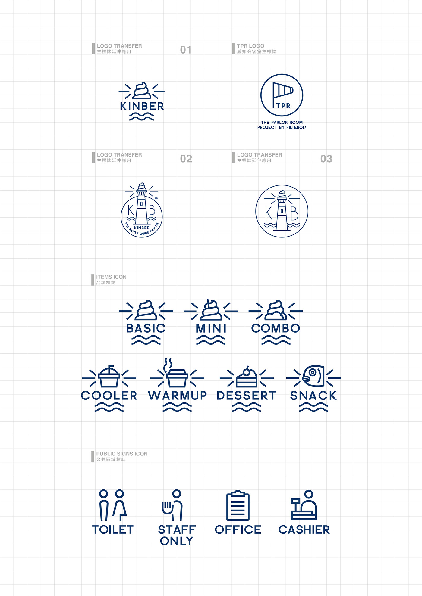 brand icecream branding  design graphic logo poster menu Exhibition  taiwan