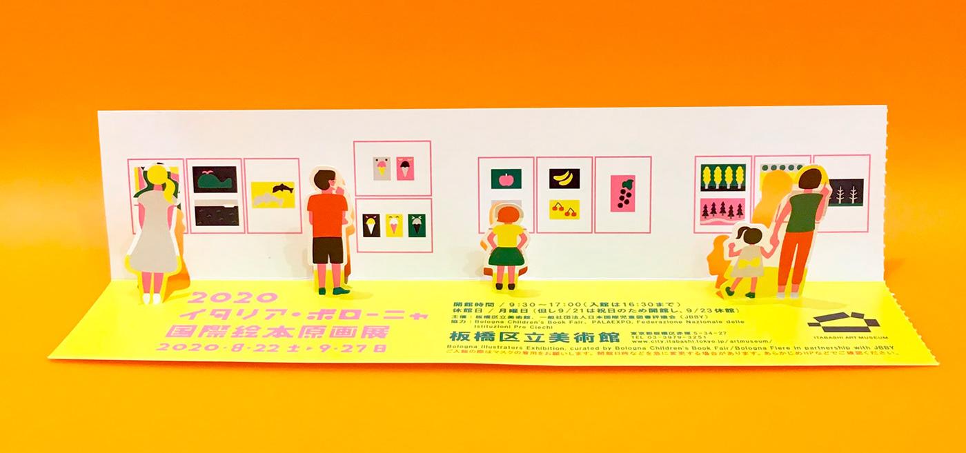 bcbf bologna facemask Illustrator mask MayumiOono museum book picturebook COVID19