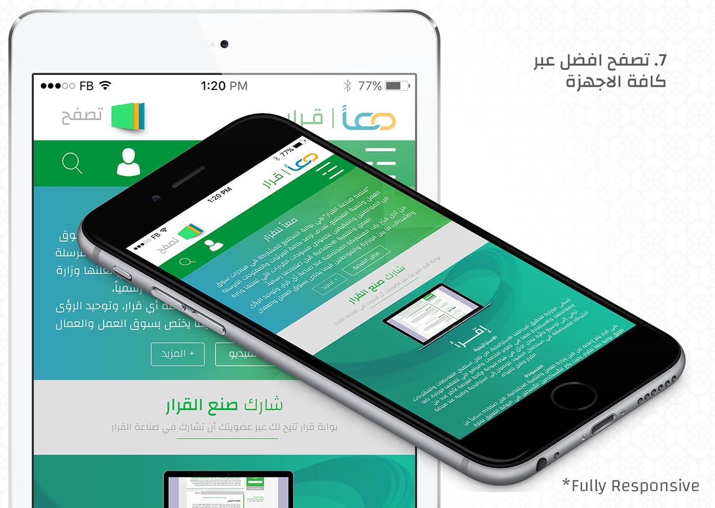 revamp,ui design,UI/UX Design,Government,portal,Website,design,Ministry,KSA