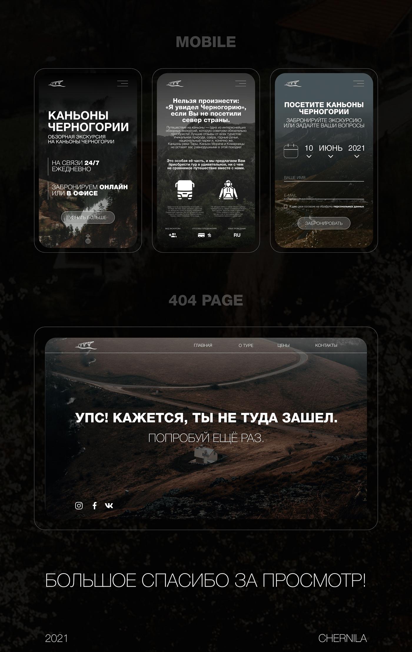 Дизайн мобильной версии сайта об экскурсиях в Черногорию по каньонам.