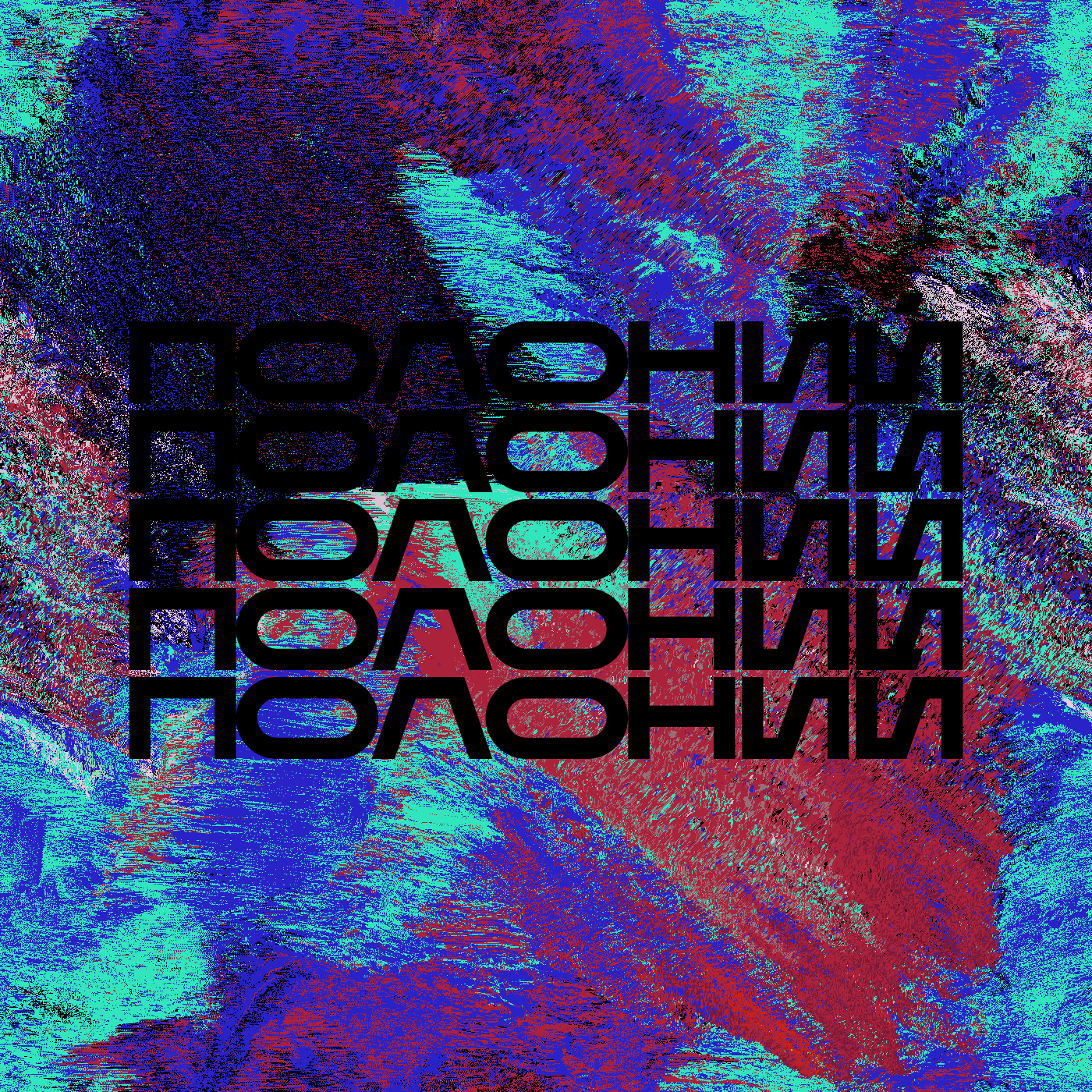Display free Free font free fonts freebie grunge Headline Retro reverse contrast trendy