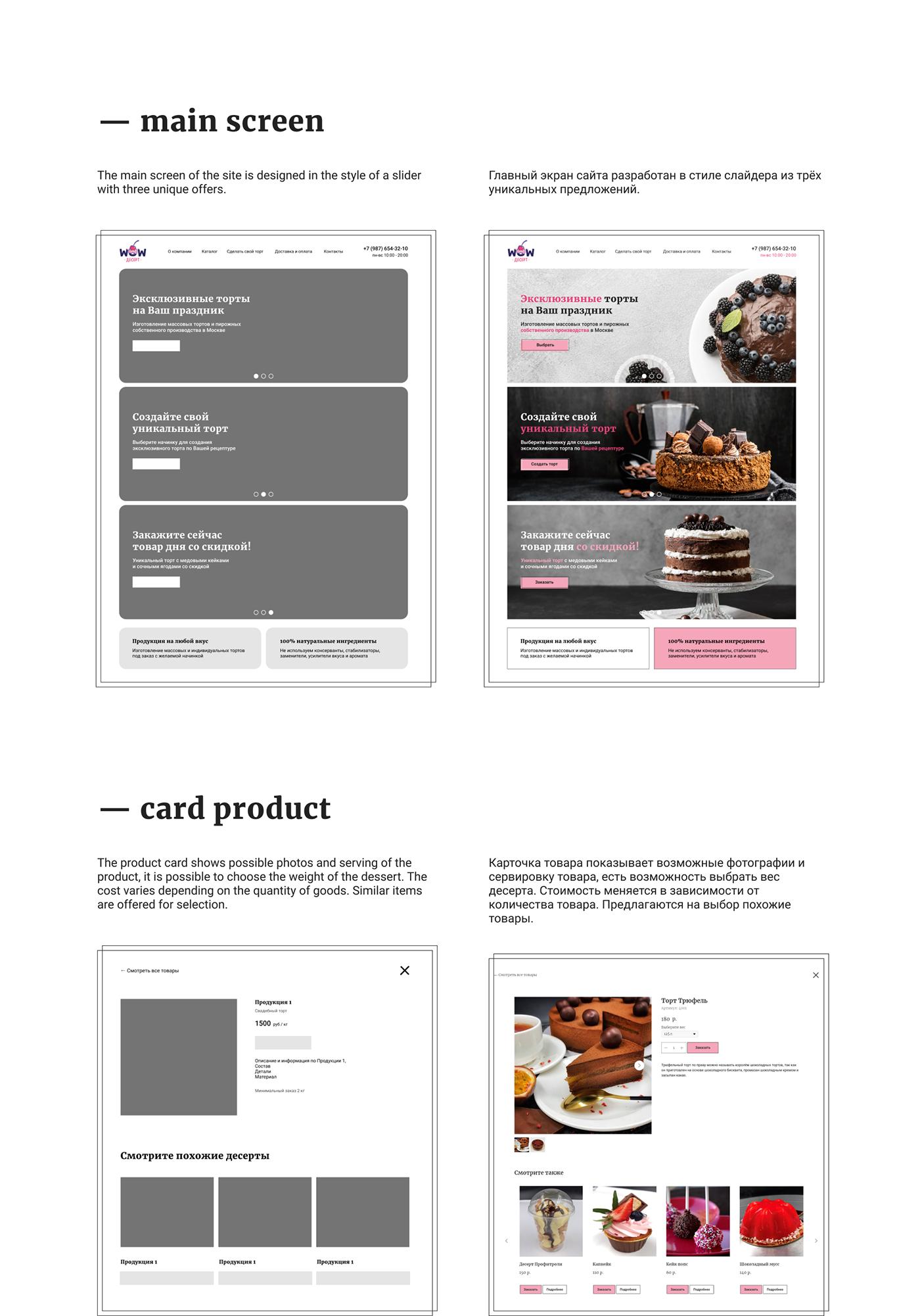 cakes confectionery company desserts online store Russia site of cakes site of desserts ux/ui кондитерская компания сайт тортов