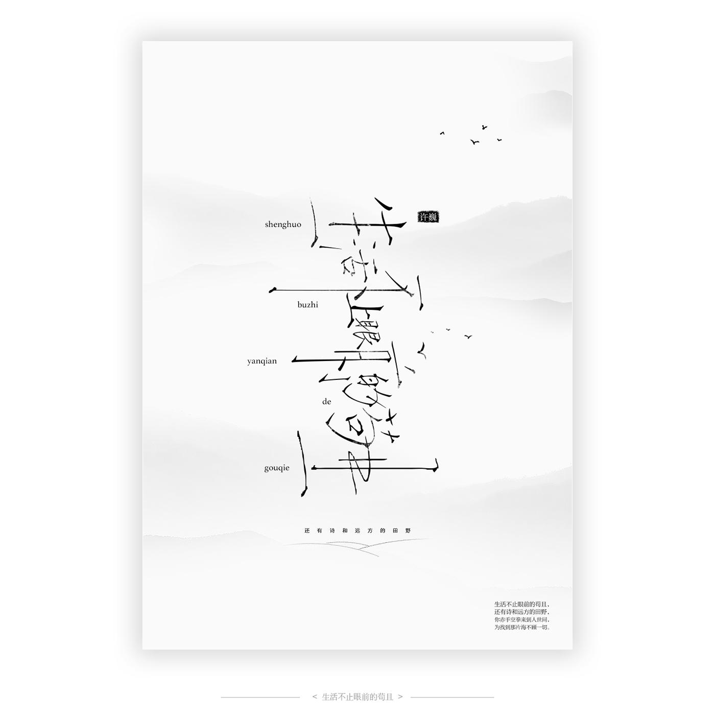字体设计 字体 fonts