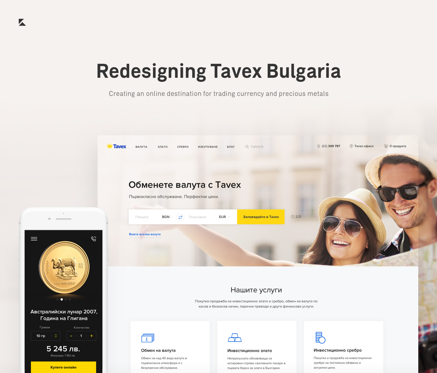 finance,gold,silver,Ecommerce,bulgaria,currency,payment,Investment