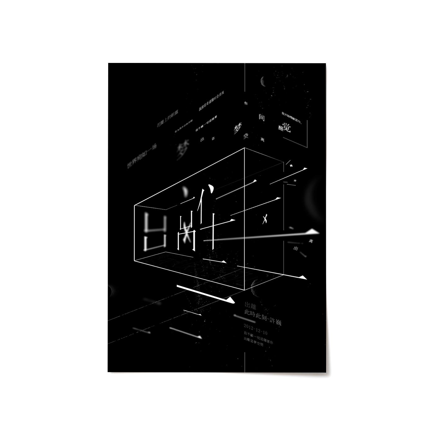 字体设计 海报 黑白 poster font