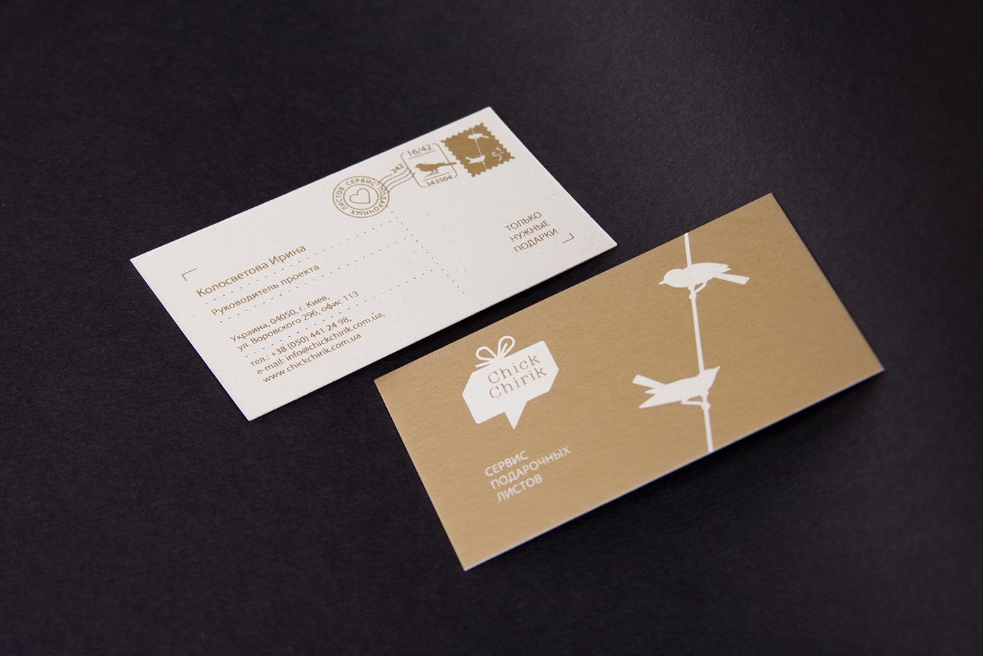 ukraine Business Cards pattern birds pencil envelopes paper bag leaves bubble apple