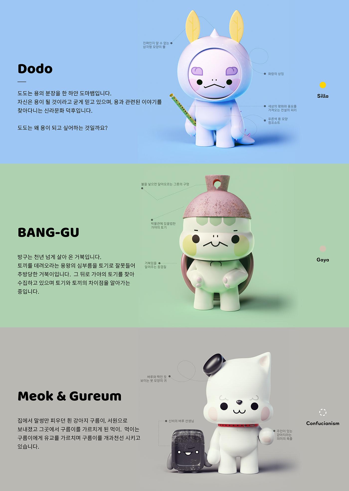 3D artwork c4d characters cinema4d cute illust Korea motion photoshop
