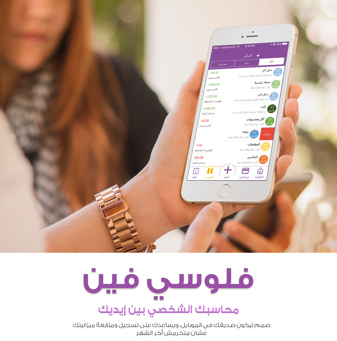 Mobile app android ios iphone Folosy money Money Manager expenses manager
