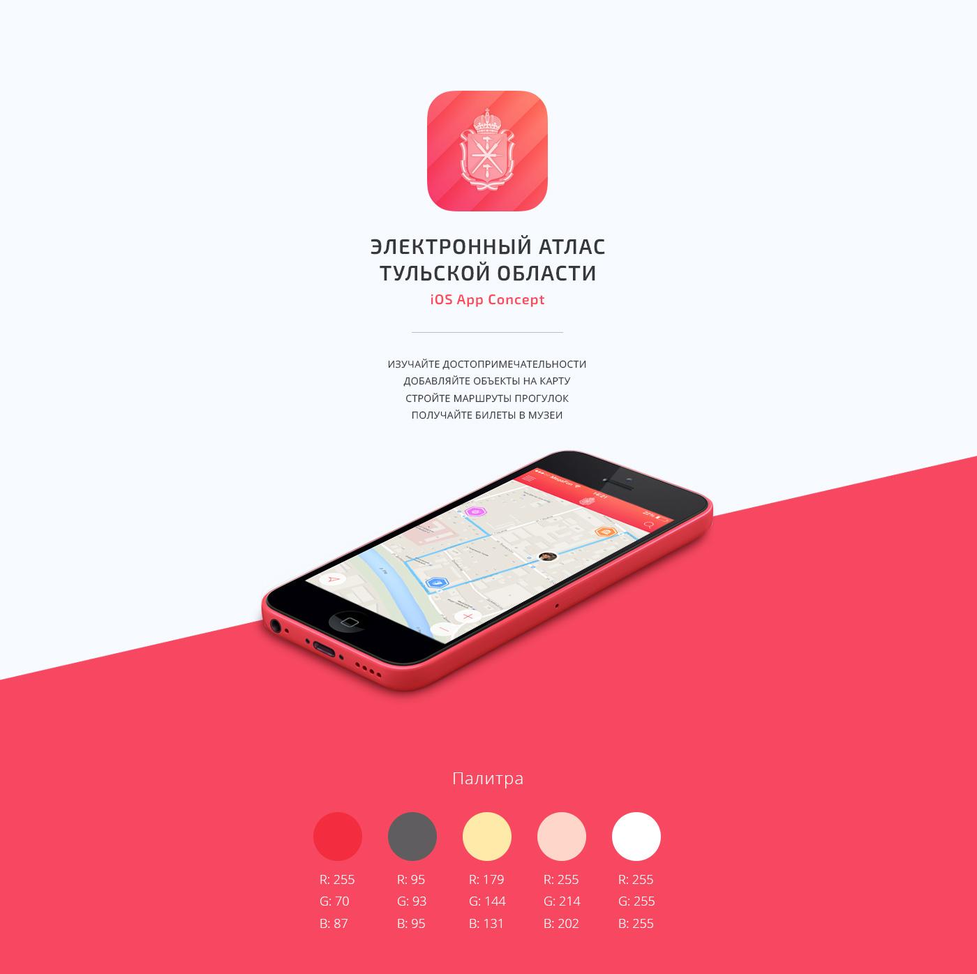 ios app Tula design iphone coatofarms GEO map pin GIS route way Interface mobile UI