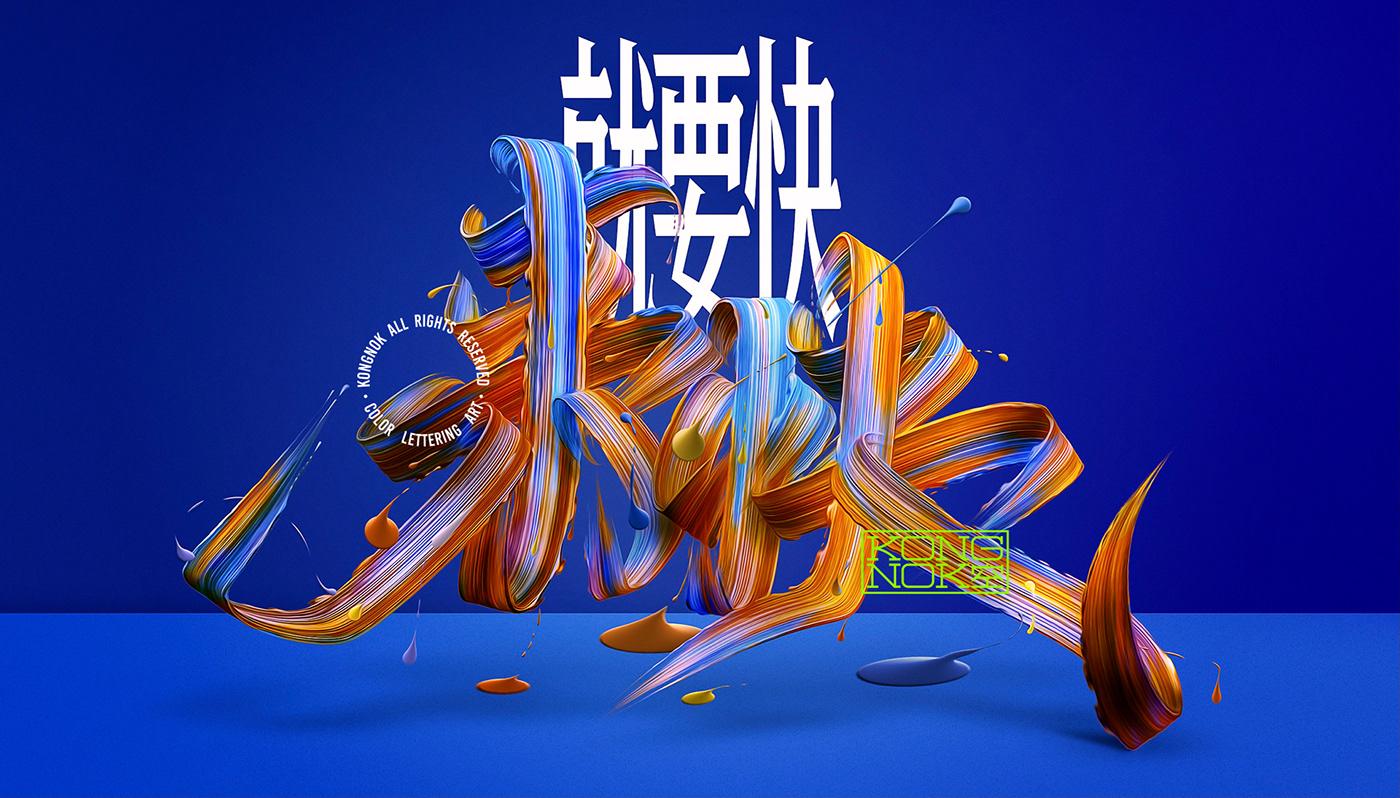 art color poster 字體設計 海報 中國風 lettering paint typography