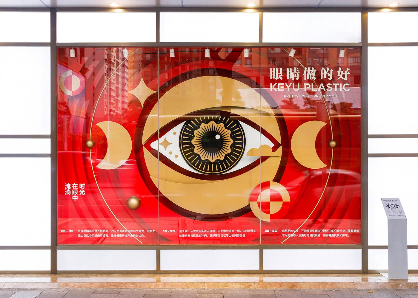 device Display display window Exhibition  eye sculpture show window showcase