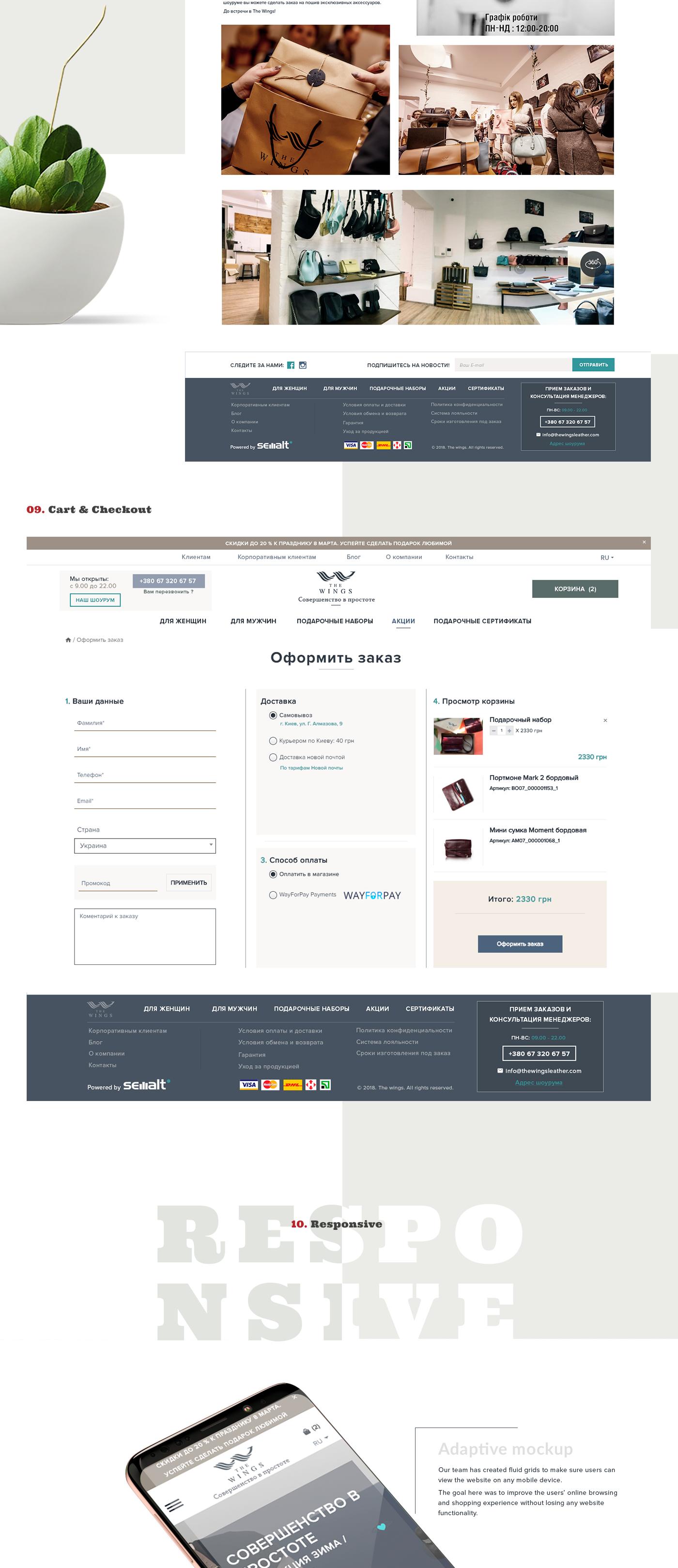 ux UI e-commerce bags brand wings interaction reward awwward