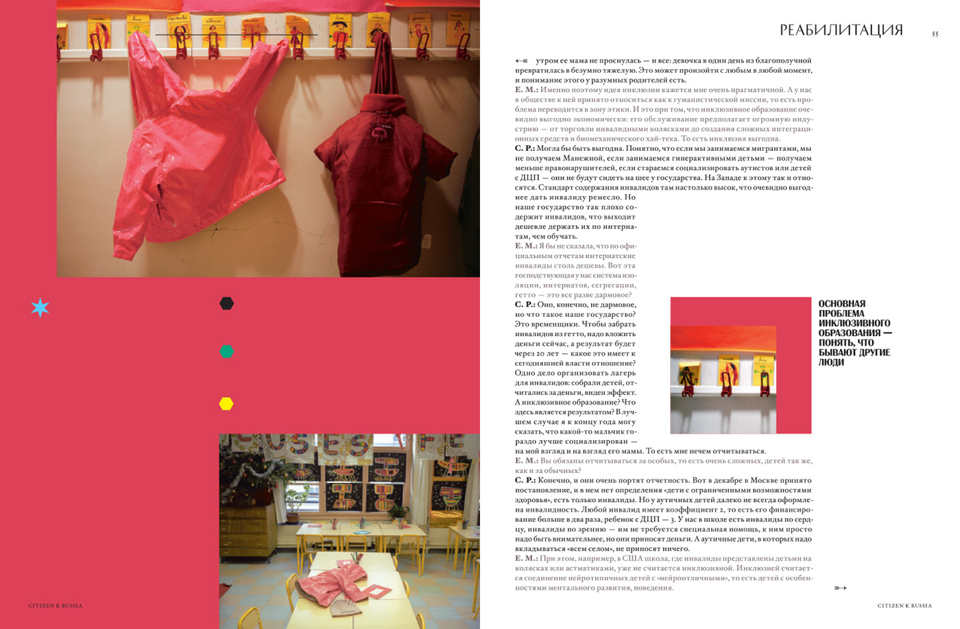 citizen k grid magazine editorial Russia FUTURISM avant garde france Moscow