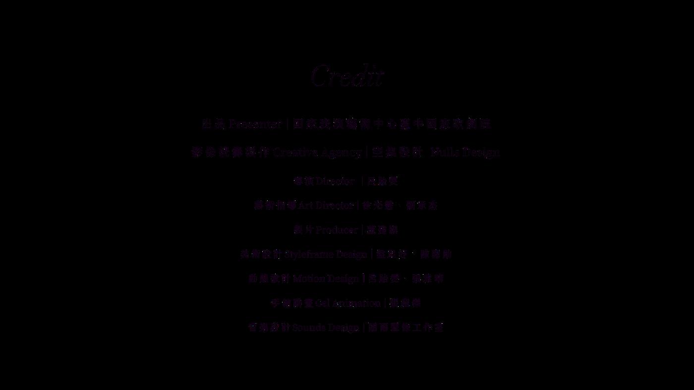 出品Presenter|國家表演藝術中心臺中國家歌劇院 影像統籌製作Creative Agency|空集設計 Nulls Design 導演Director |呂貽雯 藝術指導Art Director