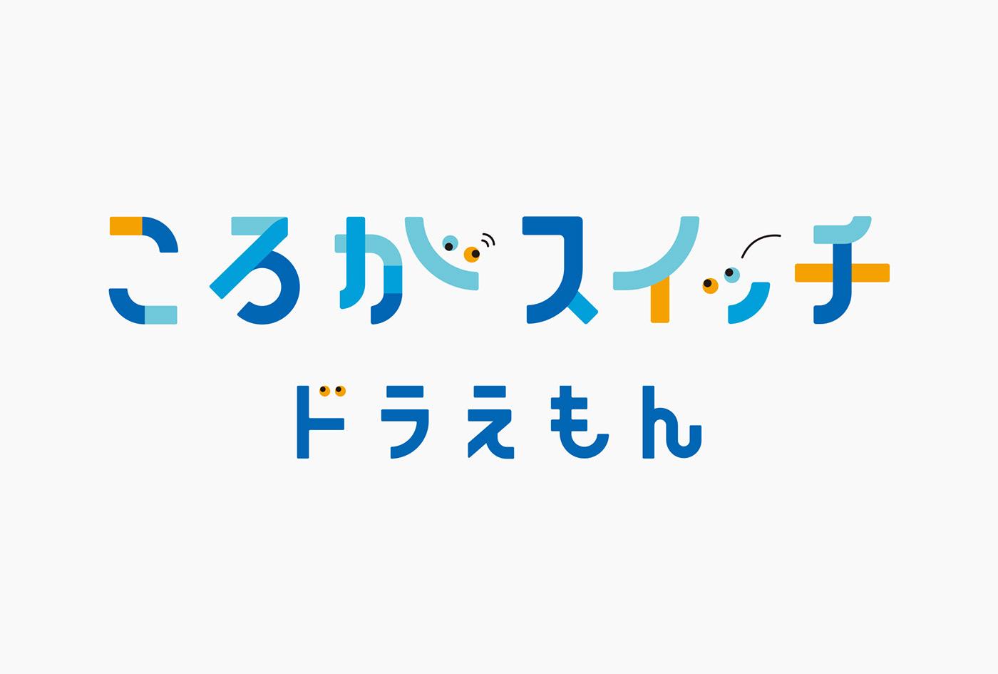 block blue Doraemon Hiragana japanese Logotype Packaging toy typography