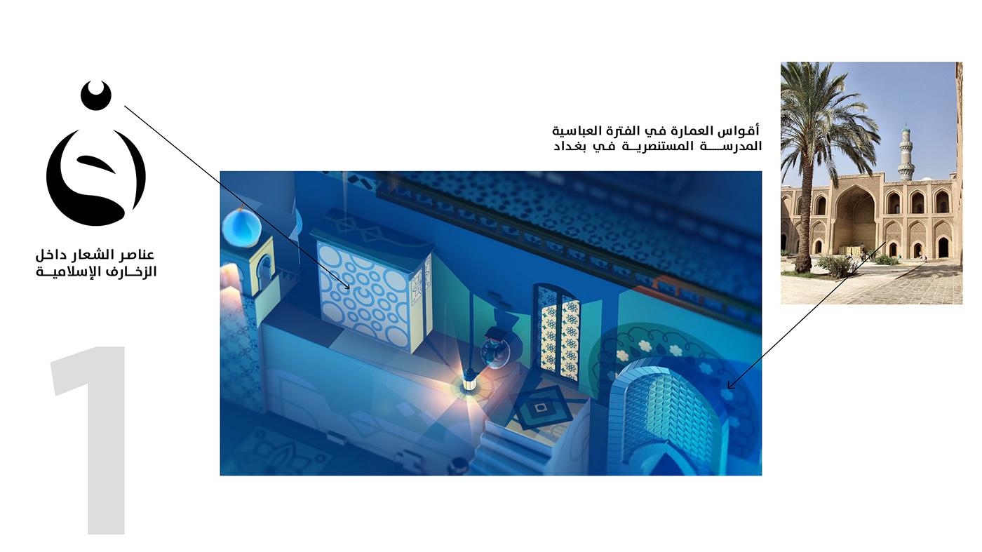 tv branding  ramadan firas aiproductionz aiproduction iraq