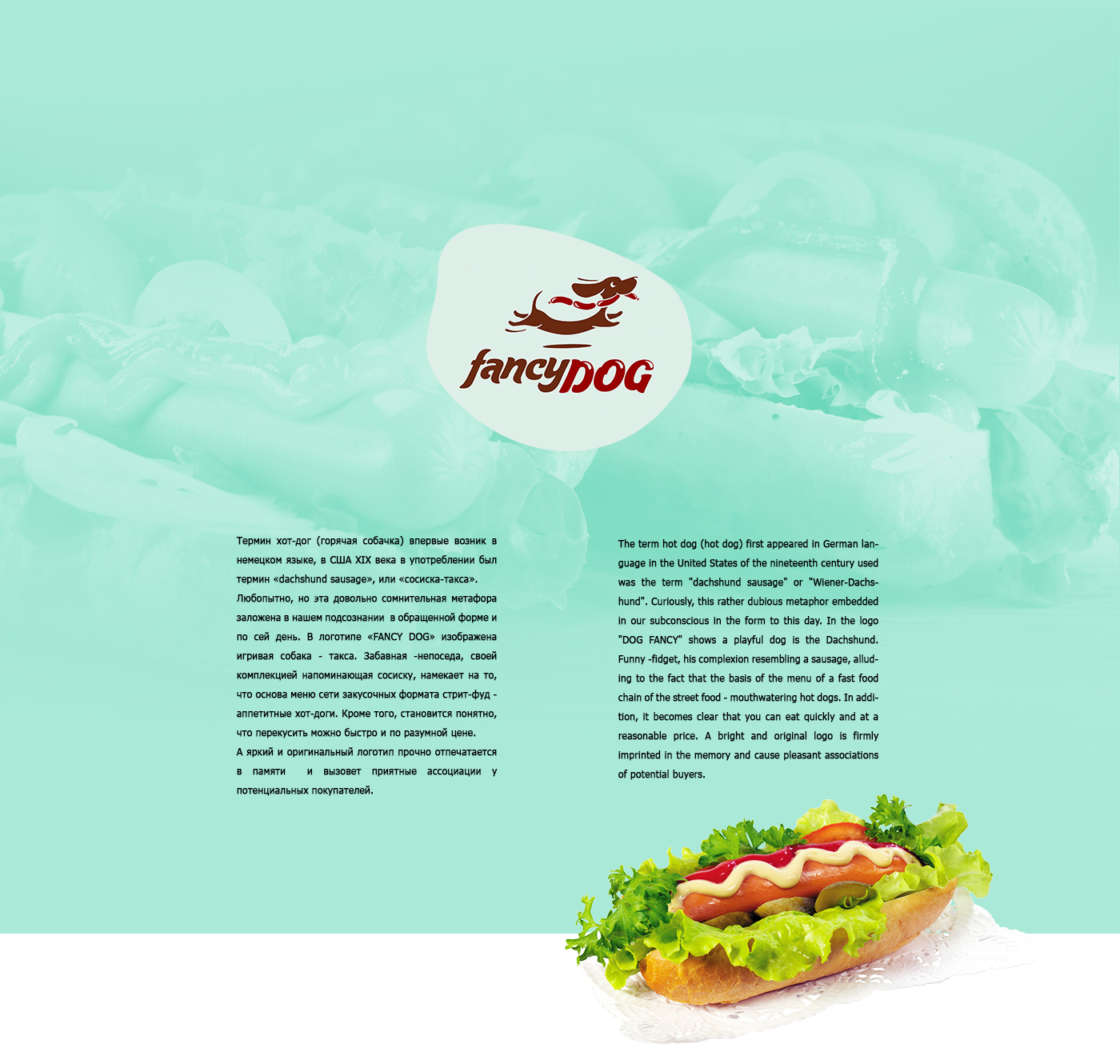 fastfood hot dog burger dog