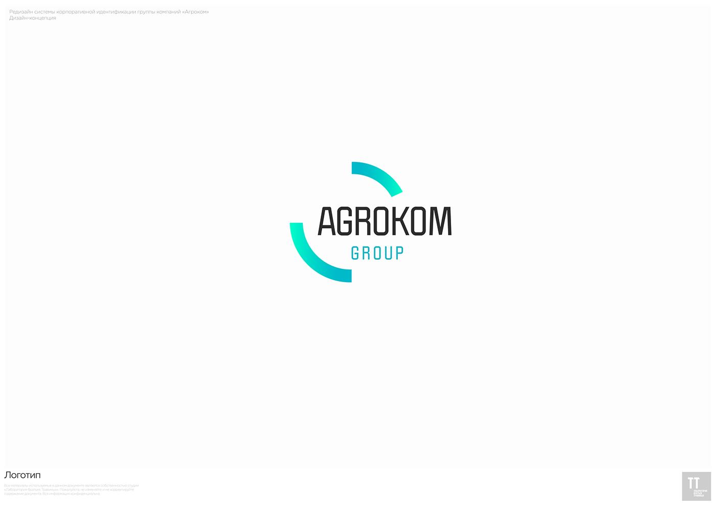Adobe Portfolio Агроком группа. Российский агропромышленный холдинг владеющий активами в табачной и пищевой промышленности сельскохозяйственной отрасли упаковочной