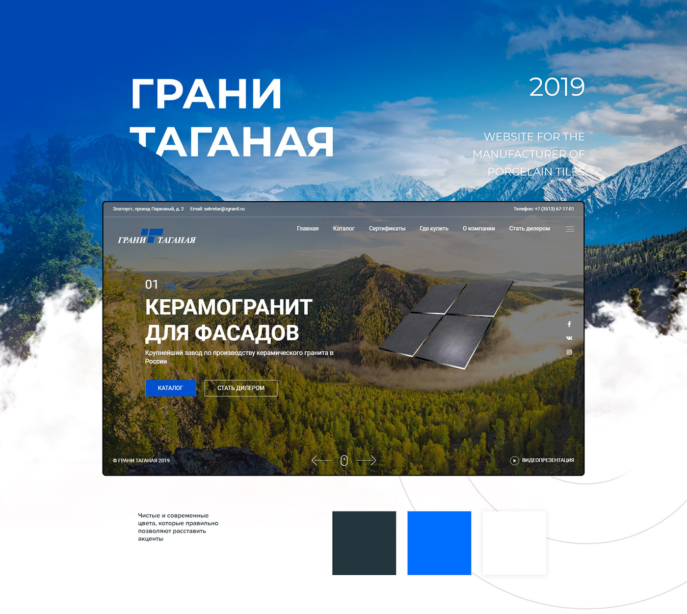 website production Website Production of Building Materials