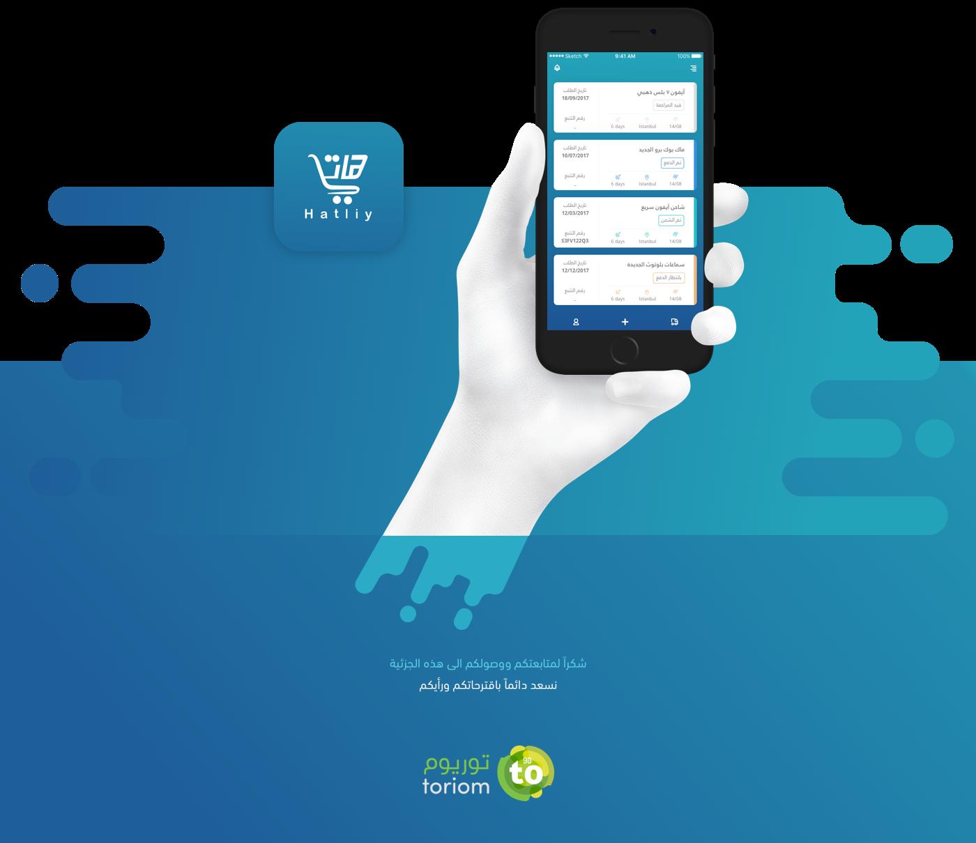 hatliy هاتلي shopping app iOS App app ui تطبيق هاتلي Android App Application Design mobile app devlopment arabic app