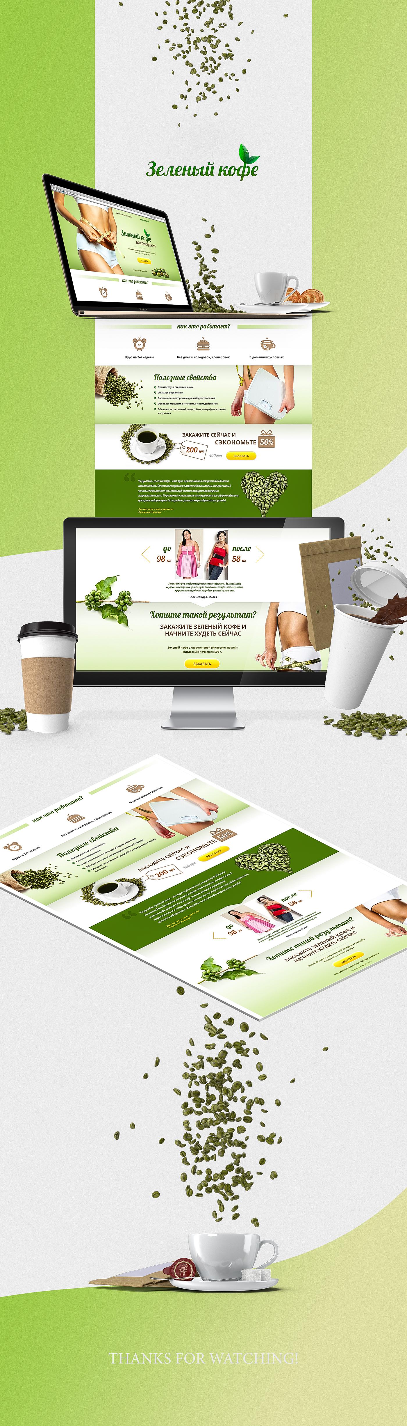 green coffee landing page