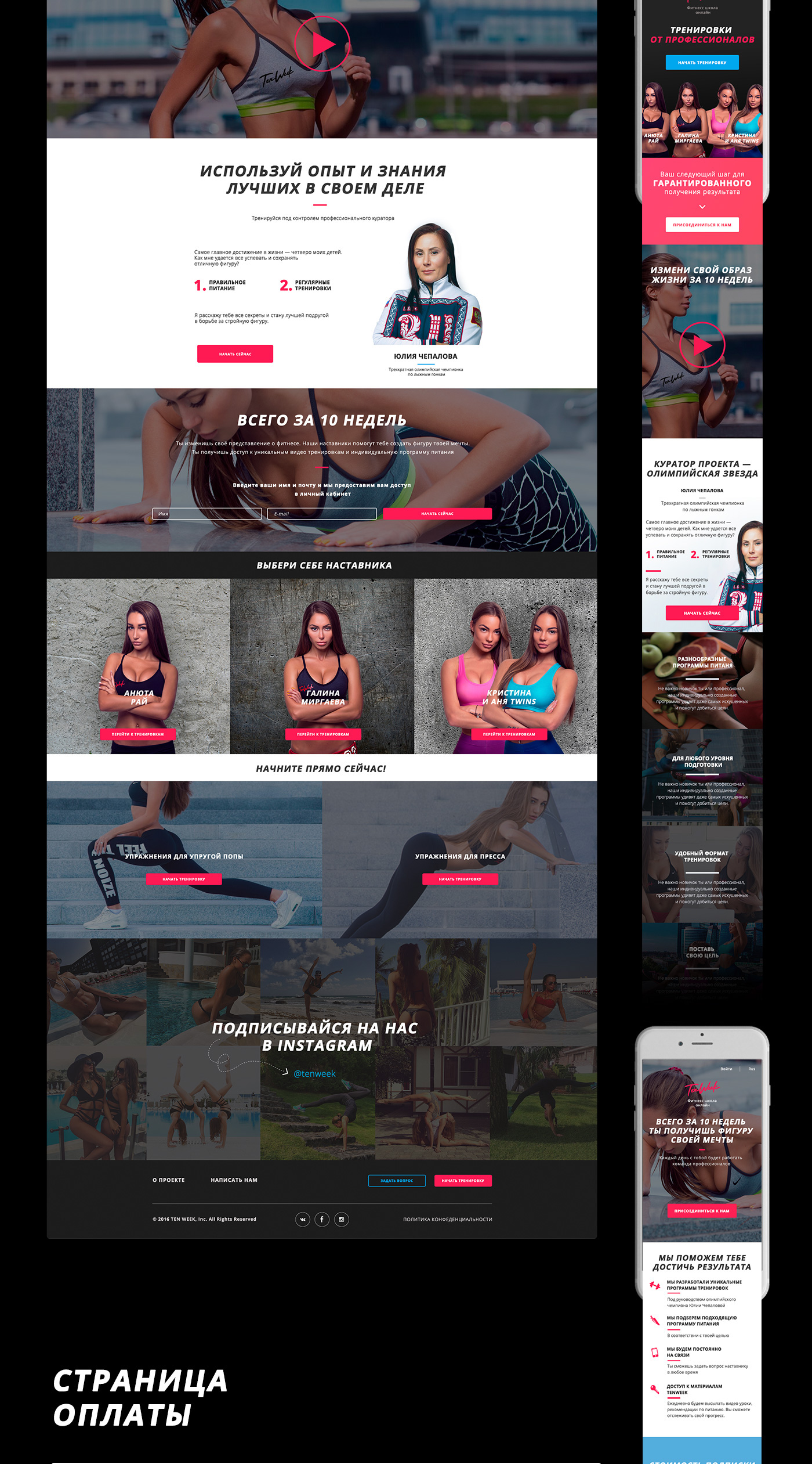 fitness Interface sport girl mobile Personal Area Website pink