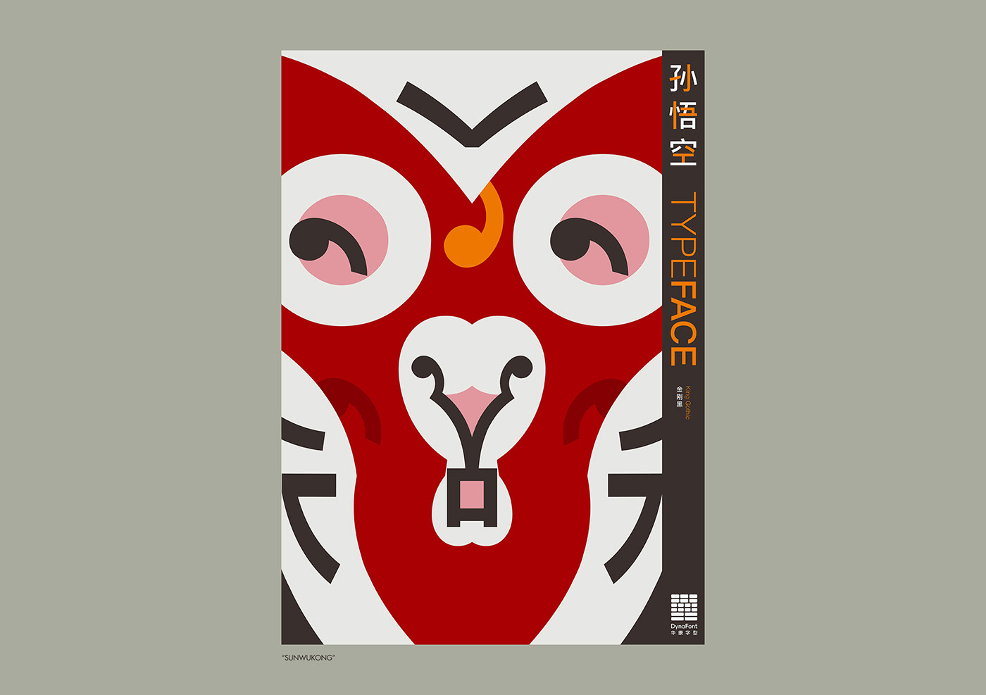 chinese typography   font typefaces posters opera beijing characters Hong Kong china