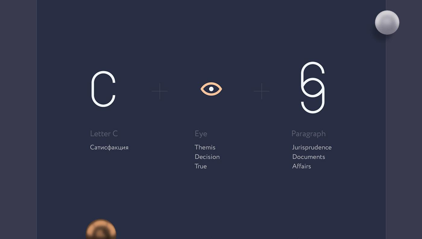 branding  law legal eye logo