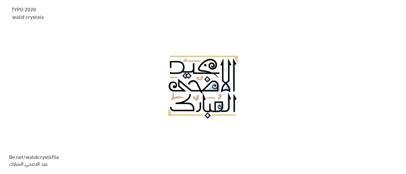 arabic Eid mobark typo typo eid عيد عيد مبارك