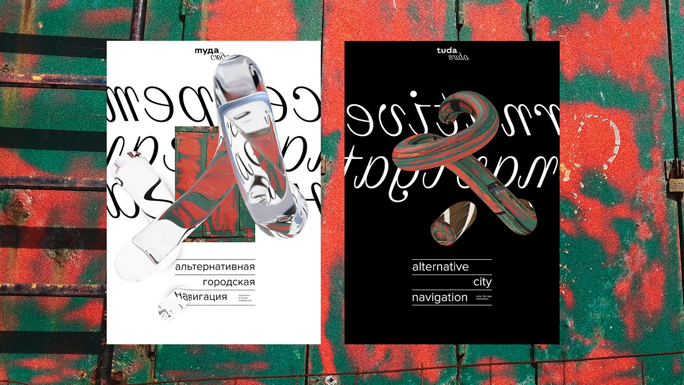 3D app art-direction branding  design graphic design  identity motion URABAN ux/ui