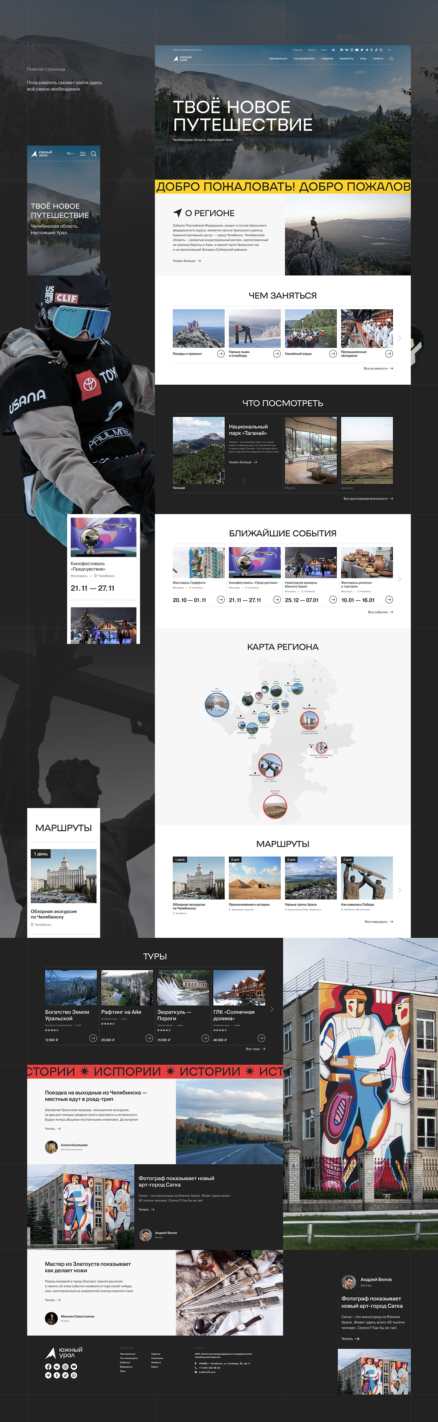 tourism tours Travel Travel Website UI UI/UX ural ux Web Design  Website