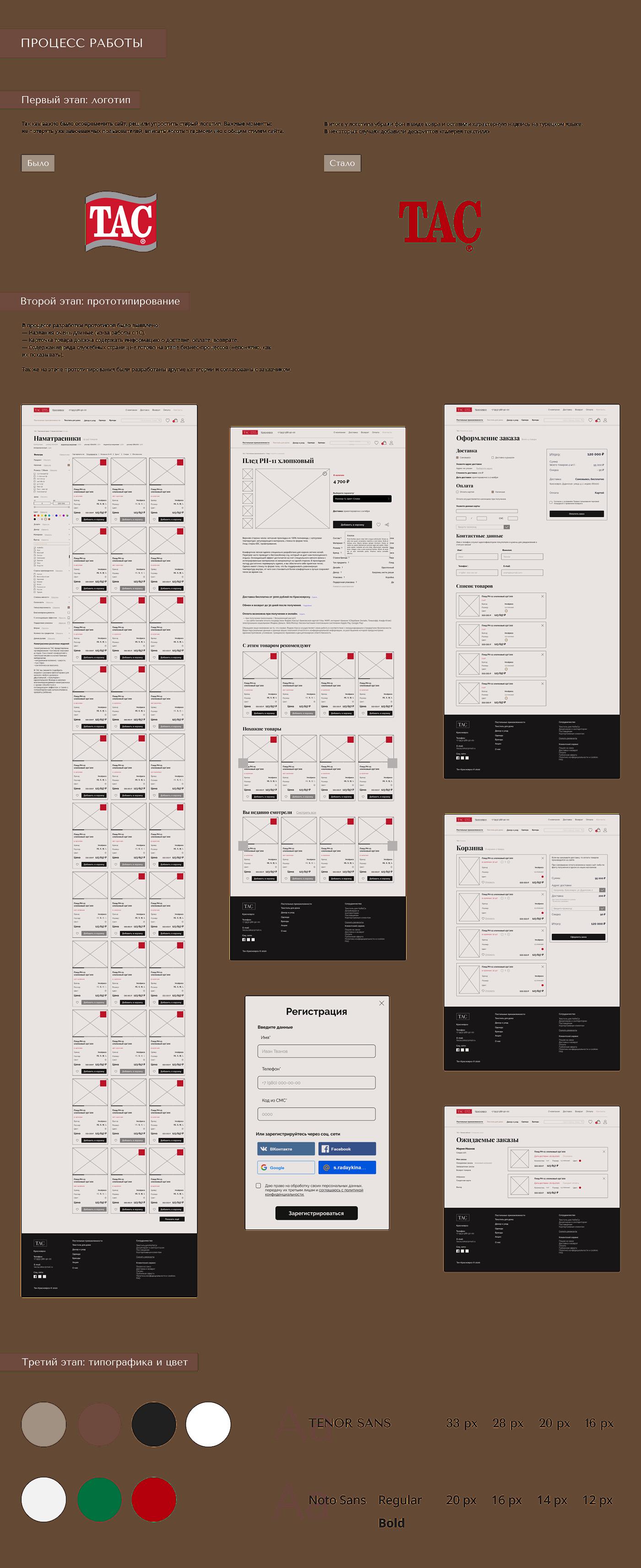 Figma UI web-design интернет-магазин текстиль