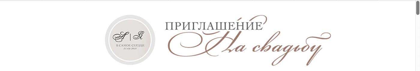 заказать сайт приглашение приглашение на свадь сайт сайт визитка сайт на тильда Сайт под ключ Сайт приглашение создание сайтов Тильда