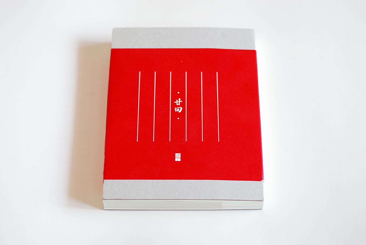 優秀的23個筆記本封面設計欣賞