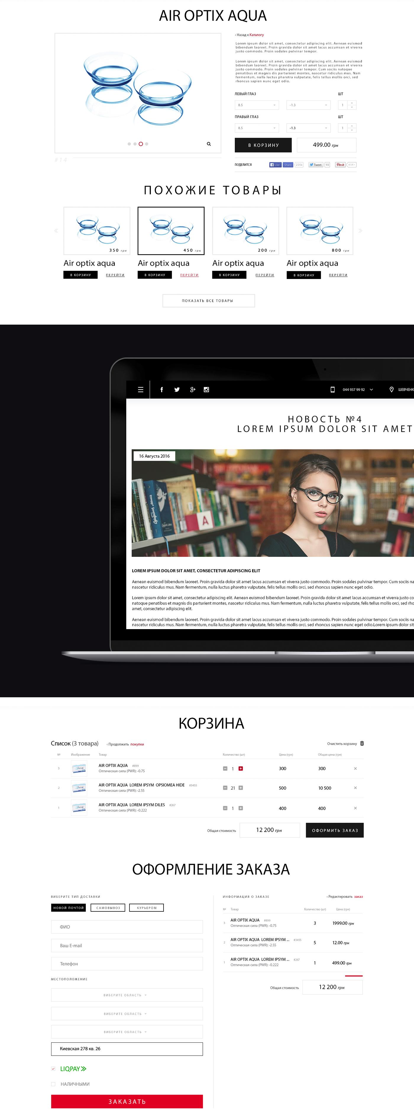 Web Design  Web sites online store webiki UI