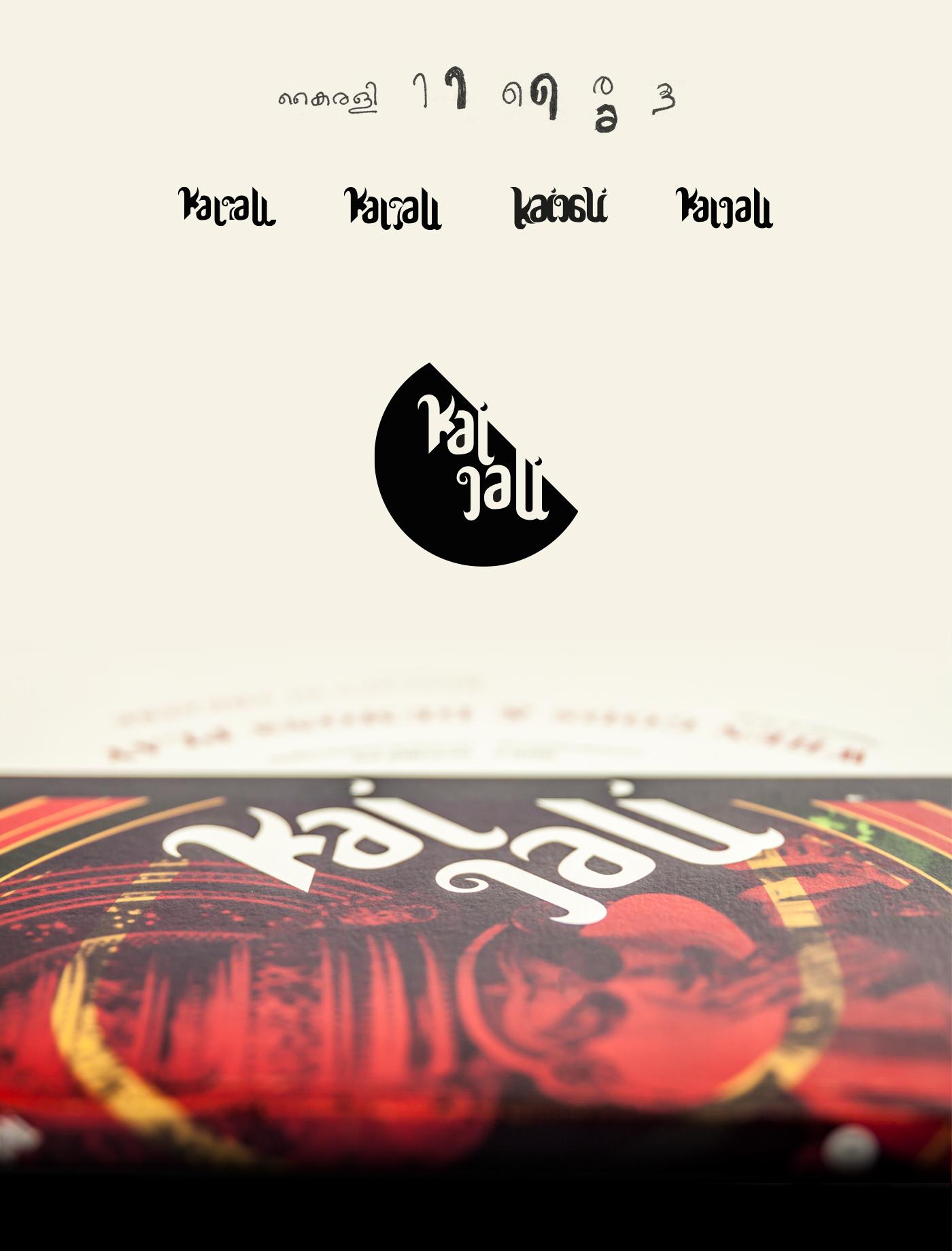 kairali art culture kerala magazine kathakali mudiyettu