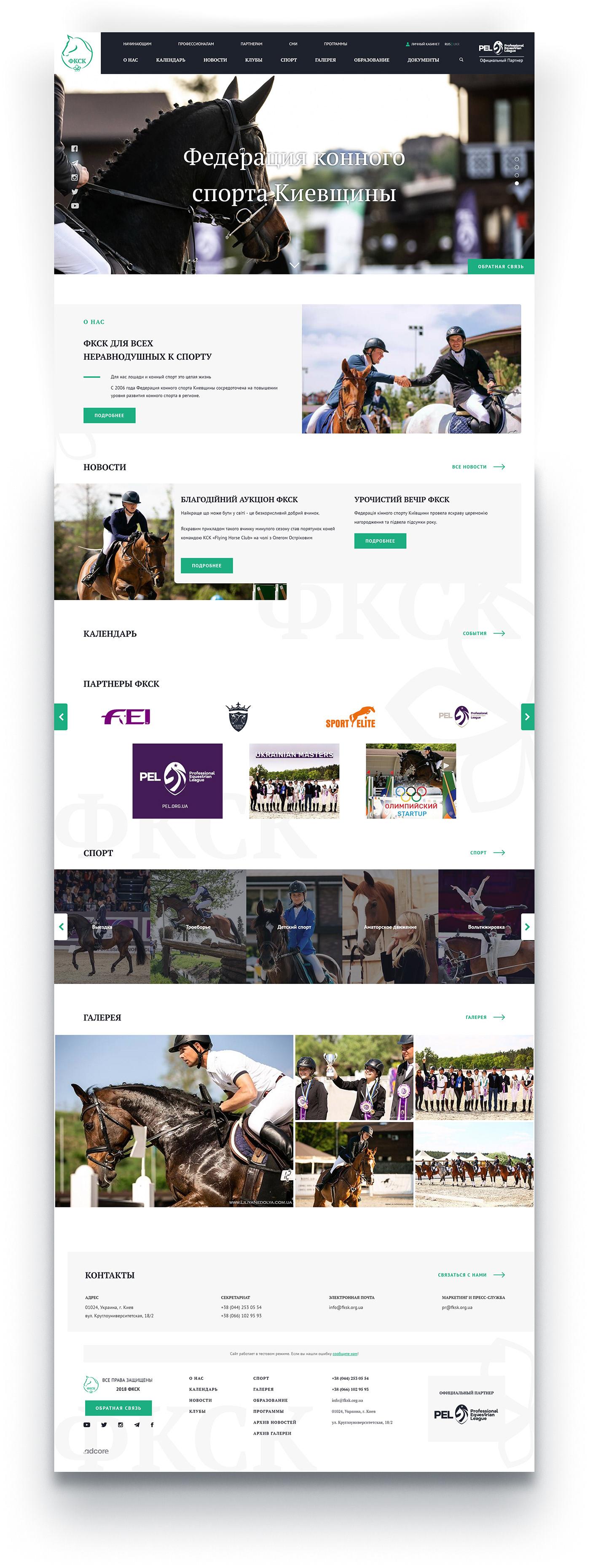 equestrian Website UI ux federation kiev Webdesign mobile design fksk
