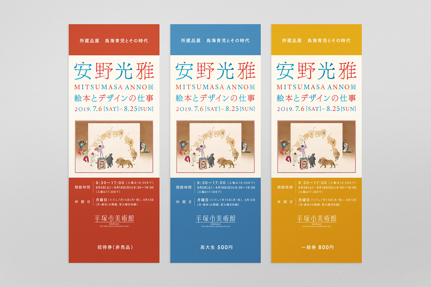 art blue Exhibition  museum Picture book red typography   lettering 絵本