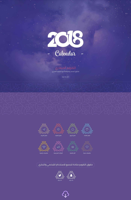 calendar calendar2018 التقويم الميلادي