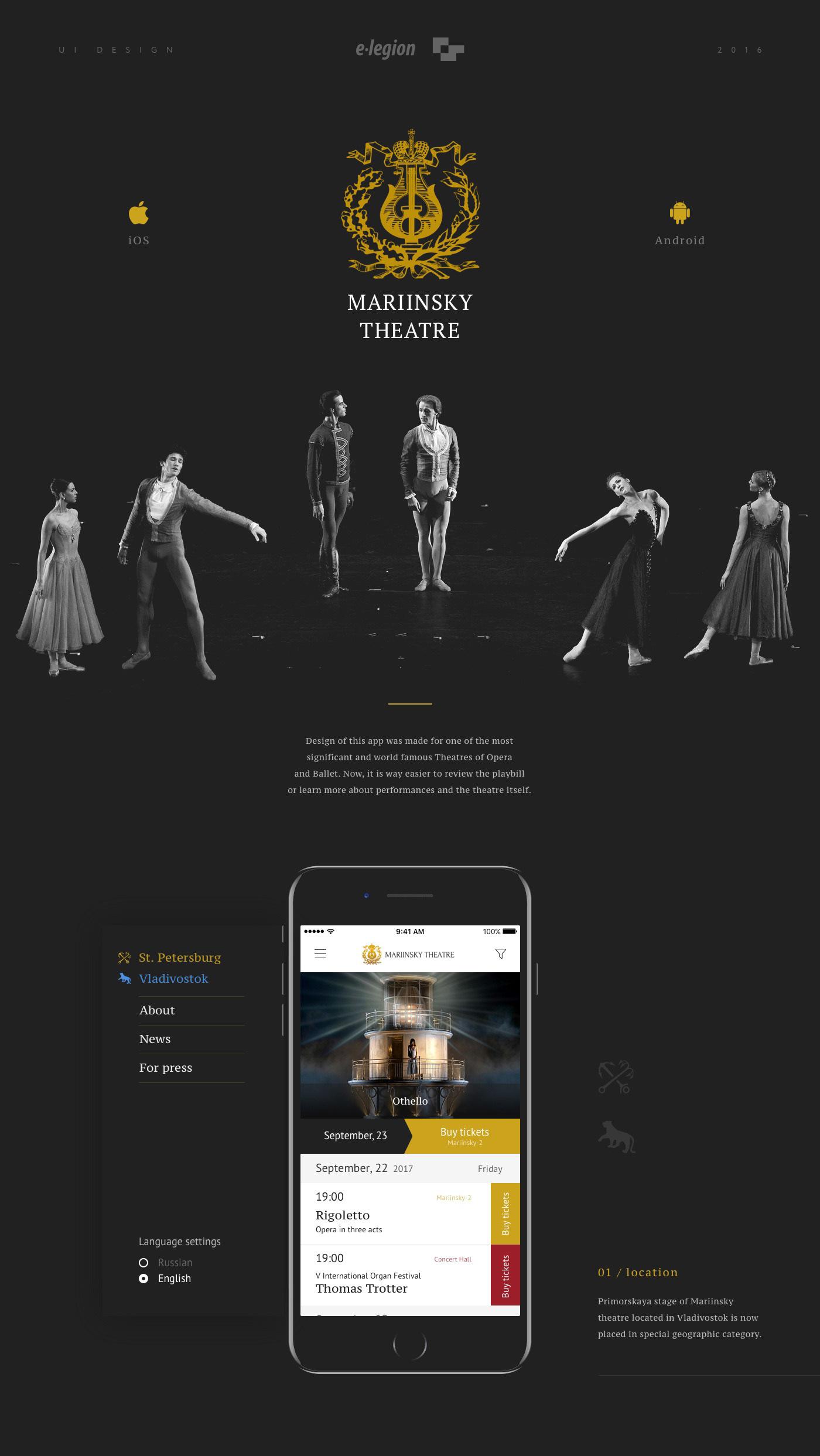 mobile app ios e-legion redstart theater  rs