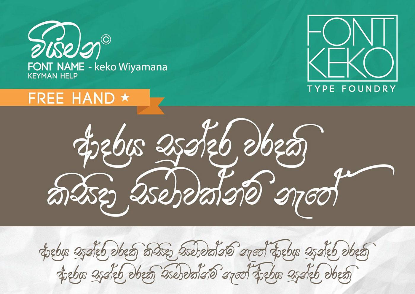 Font Keko-Sinhala Font Design on Behance