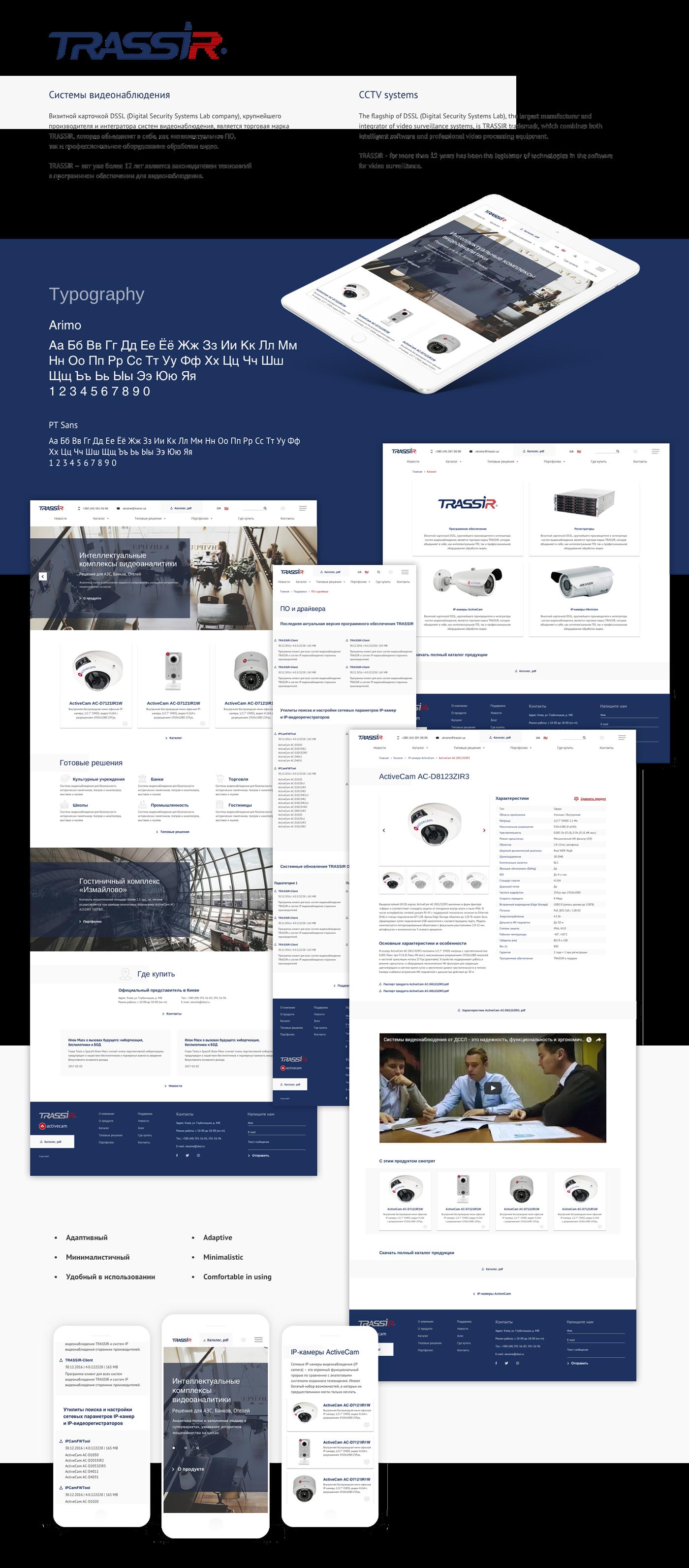 CCTV camera video software Catalogue page