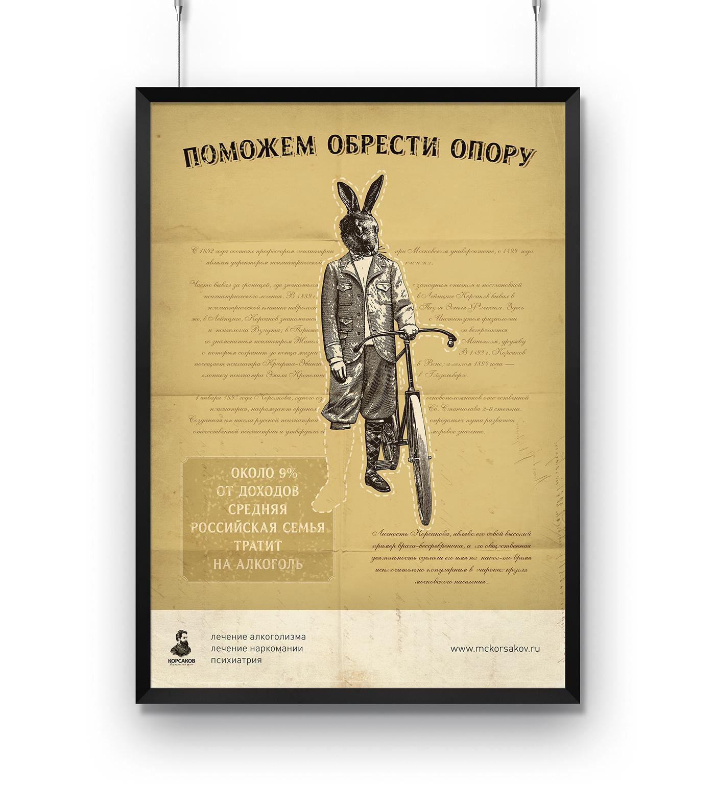 logo design poster clinic alcoholism branding